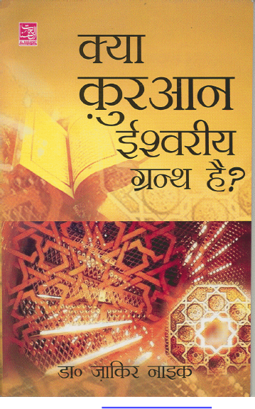 Dr Zakir Naik Books In Hindi Pdf