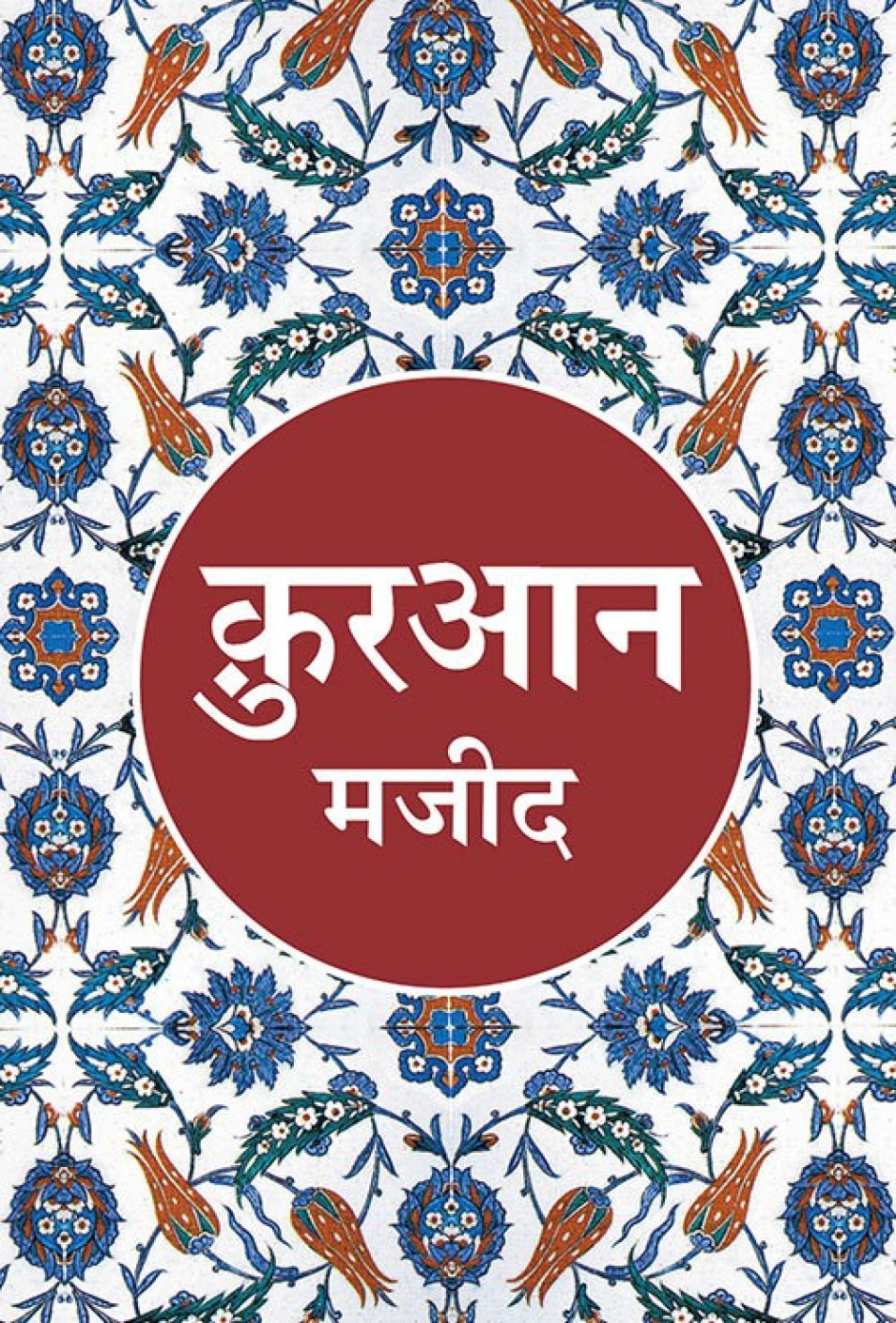 Quran Majeed In Hindi Pdf