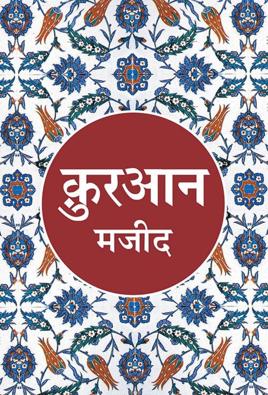Quran Majeed In Hindi Pdf